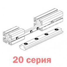 Продольный соединитель 20 серия