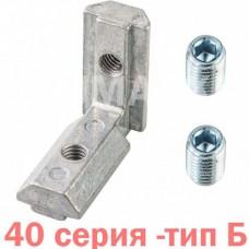 Внутренний угловой соединитель 40 серия Б