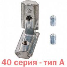 Внутренний угловой соединитель 40 серия А
