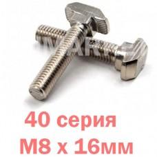 Т-болт М8х16мм 40 серия