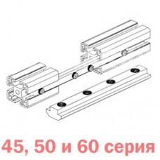 Продольный соединитель 45 серия