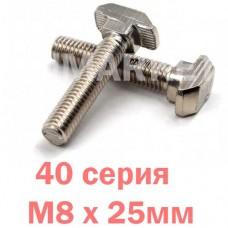 Т-болт М8х25мм 40 серия