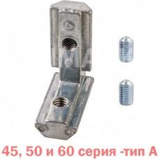 Внутренний угловой соединитель 45 серия А